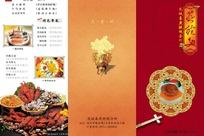 鲍翅三折页美食菜谱