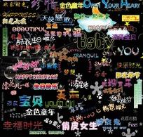 儿童艺术字体