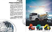 东风汽车画册矢量图
