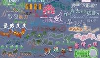 创意中文字体