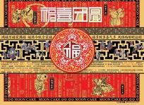 福喜团圆传统月饼盒图片