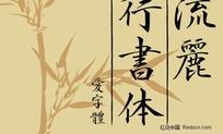 流麗行書体 中文字体 一套2款