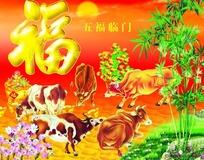 五福临门福牛海报