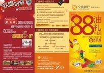 宁波银行信用卡活动折页