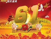 2010国庆节图片