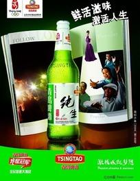 青岛纯生啤酒广告