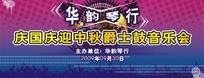 迎中秋庆国庆音乐会舞台背景