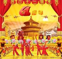 民族歌舞喜迎国庆61周年模板