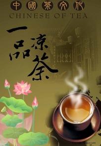 茶文化广告