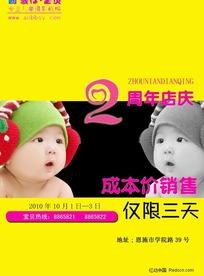 儿童婚纱影楼广告