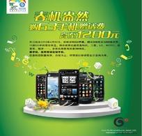 中国移动G3手机海报