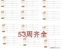 2011年矢量周历模板(53周)