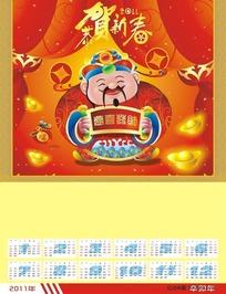 恭贺新春2011挂历