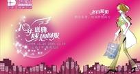 商场10周年庆POP吊旗设计3