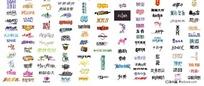 中文艺术字体矢量图,广告字体图片素材,免费艺术字AI矢量图
