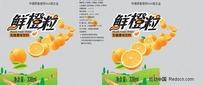 鲜橙汁标贴设计