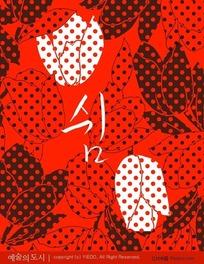 韩国红色背景黑白小点花朵分成素材