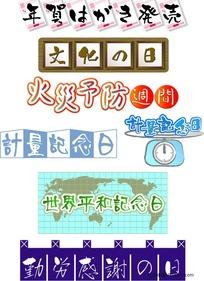 手绘pop字体 日本pop字体 节日篇