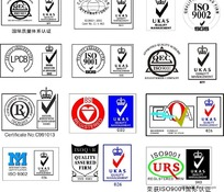 ISO系列认证标志大全