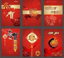6款贺新年春节贺卡矢量图