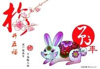 兔年纳福分层素材