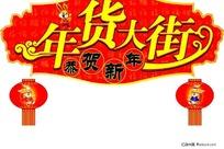 年货大街春节pop广告