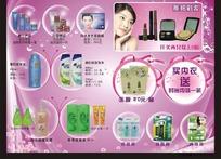 美容化妆品宣传单