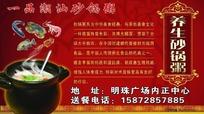 养生砂锅粥宣传单页