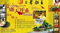 老船王火锅城开业海报设计