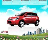 长城炫丽汽车广告设计