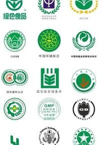 绿色认证标志大全