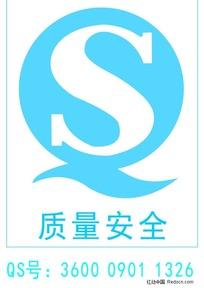 QS认证标志