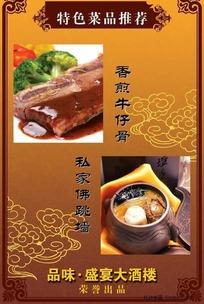 餐饮 海报