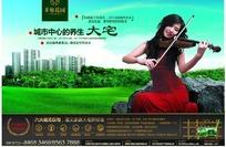 华雅花园房地产宣传海报