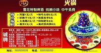 火锅餐厅促销带招聘宣传海报psd