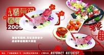 美食节夏季促销宣传海报psd
