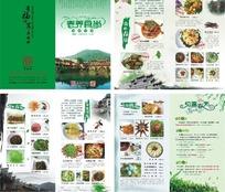 春季美食节