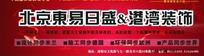 北京东易日盛港湾装饰小区喷绘宣传广告