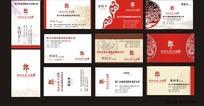 中国郎酒公司名片模板