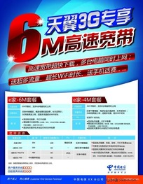 6M高速宽带天翼3G专享宣传dm单