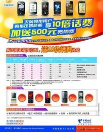 购天翼3G指定机型 送10倍话费加送500元宽带费单页设计