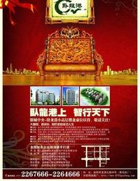 卧龙港地产海报