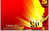 建党90周年PSD庆典背景素材