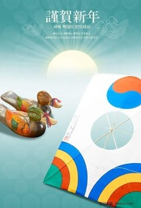 韩国新年贺卡设计