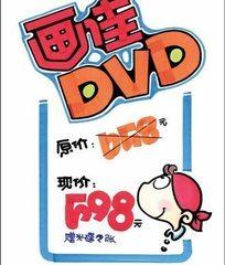 DVD打折促销pop海报