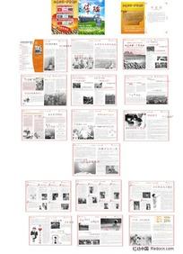 红星中国少年领袖教育期刊