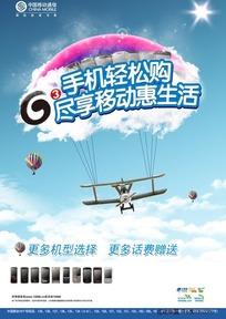 G3手机活动海报设计