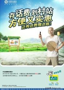 惠龙网 方便又实惠海报