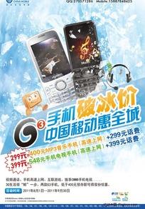 手机破冰价 移动手机海报