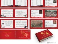 通讯录 纪念册 模板 设计
